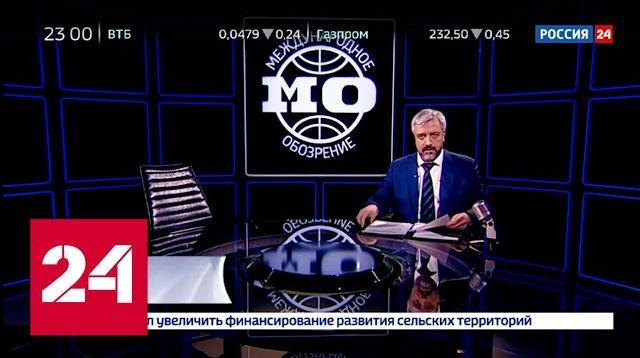 Международное обозрение 14.02.2020