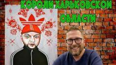 Анатолий Шарий. Короли зеленых лошадок от 05.02.2020