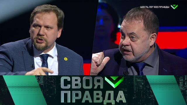 Своя правда с Романом Бабаяном 22.02.2020. Шесть лет без правды