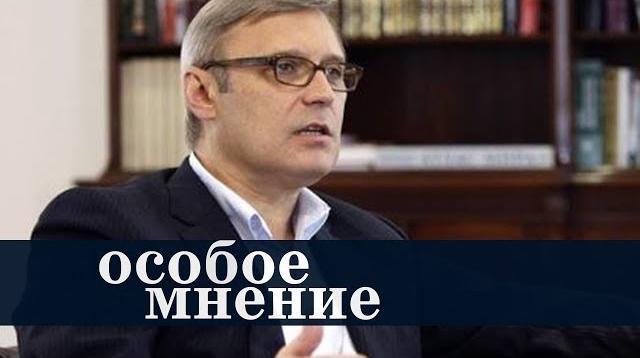 Особое мнение 13.02.2020. Михаил Касьянов