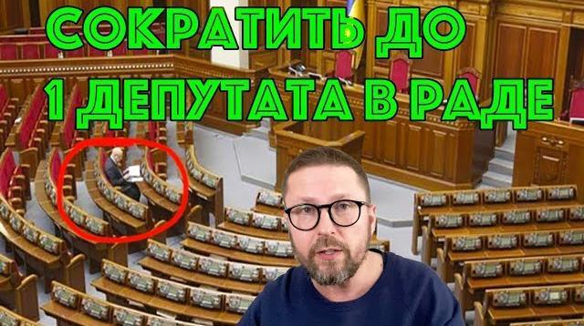 YouTube - Сократить 150 дармоедов в Раде
