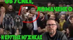 А Ломаченко и Усик, конечно, «обезъяны»