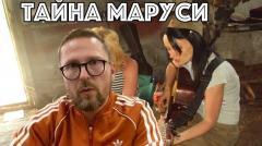 Тайна Маруси Звеpoбoй