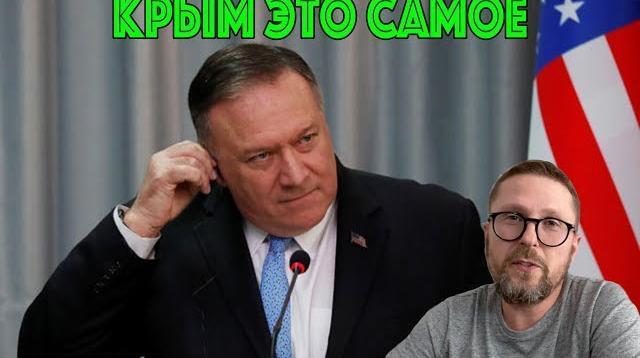 Анатолий Шарий 05.02.2020. Три аспекта заявления Помпео