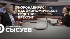 Особое мнение. Олег Сысуев 03.02.2020