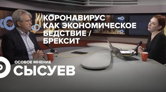 Особое мнение 03.02.2020. Олег Сысуев