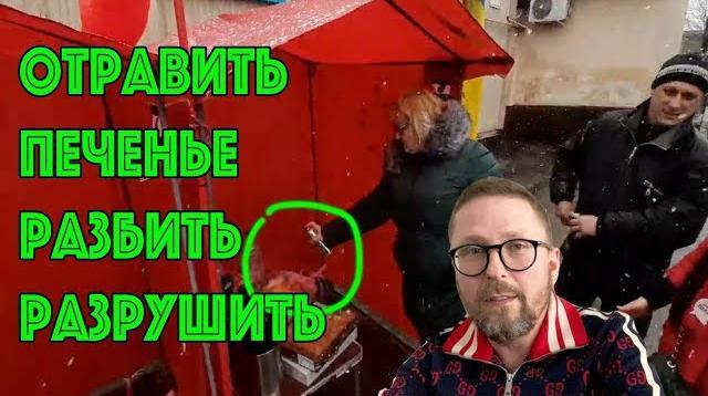 Анатолий Шарий 03.02.2020. Отравить печенье ради светлого будущего
