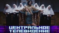 Центральное телевидение от 15.02.2020