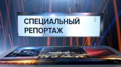 Специальный репортаж. История одной эпидемии от 30.03.2020