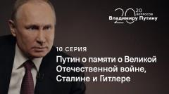 20 вопросов Владимиру Путину (10 серия): О Сталине, Гитлере и памяти о Великой Отечественной войне