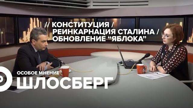 Особое мнение 05.03.2020. Лев Шлосберг