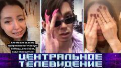 Центральное телевидение от 07.03.2020