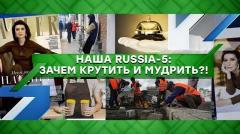 Место встречи. Наша Russia - 5: зачем крутить и мудрить от 13.03.2020