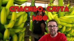 Банановая республика. Теперь официально?