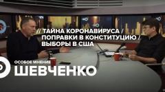 Особое мнение. Максим Шевченко 05.03.2020