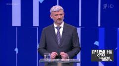 Право на справедливость. Евгений Дитрих 03.03.2020