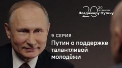 20 вопросов Владимиру Путину (9 серия): Путин о поддержке талантливой молодёжи
