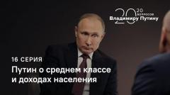 20 вопросов Владимиру Путину (16 серия): О среднем классе, доходах и льготах для населения