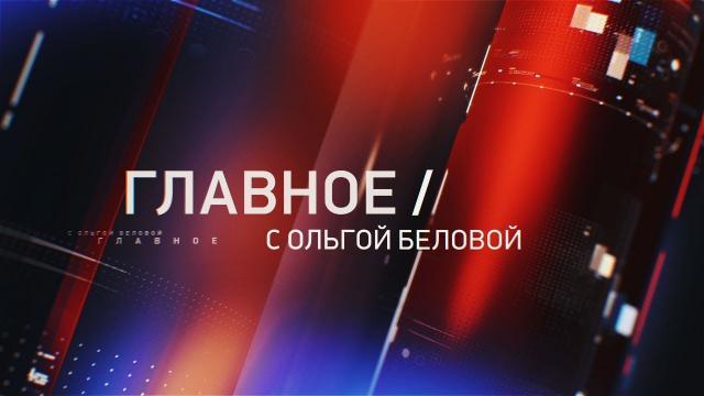 Главное с Ольгой Беловой 22.03.2020