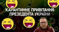 Шутки канала Порошенко