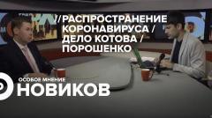 Особое мнение. Илья Новиков 04.03.2020