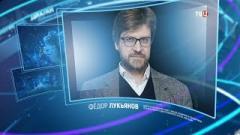Право знать. Федор Лукьянов от 21.03.2020