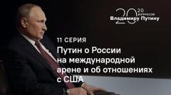 20 вопросов Владимиру Путину (11 серия): Путин о России на международной арене и об отношениях с США