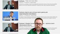 Анатолий Шарий. Гройсман пришел и раздает респираторы от 27.03.2020