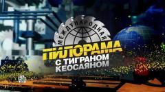 Международная пилорама от 31.10.2020