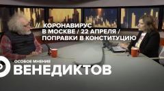 Особое мнение. Алексей Венедиктов 06.03.2020