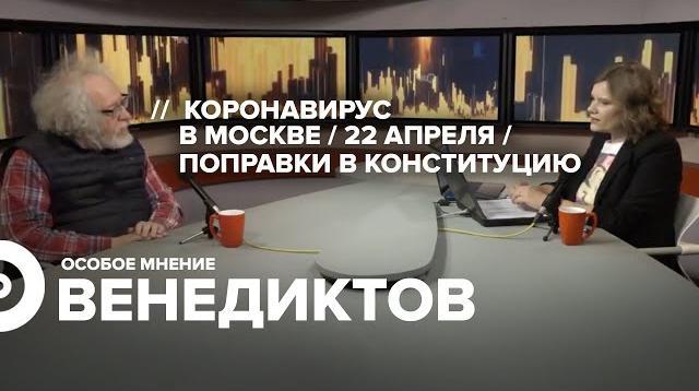 Особое мнение 06.03.2020. Алексей Венедиктов