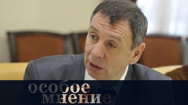 Особое мнение 10.03.2020. Сергей Марков