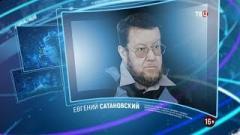 Право знать. Евгений Сатановский 29.02.2020
