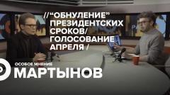 Особое мнение. Кирилл Мартынов 11.03.2020