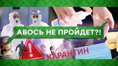 Место встречи. Авось не пройдет от 20.03.2020