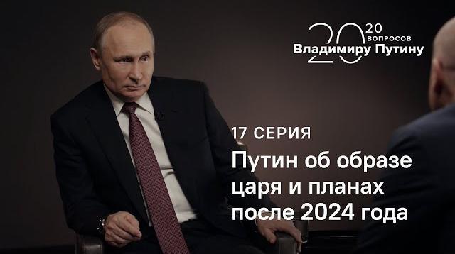 Видео 19.03.2020. 20 вопросов Владимиру Путину (17 серия): О планах после 2024 года и образе царя