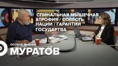 Особое мнение. Дмитрий Муратов 06.03.2020