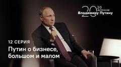 20 вопросов Владимиру Путину (12 серия): О бизнесе, большом и малом