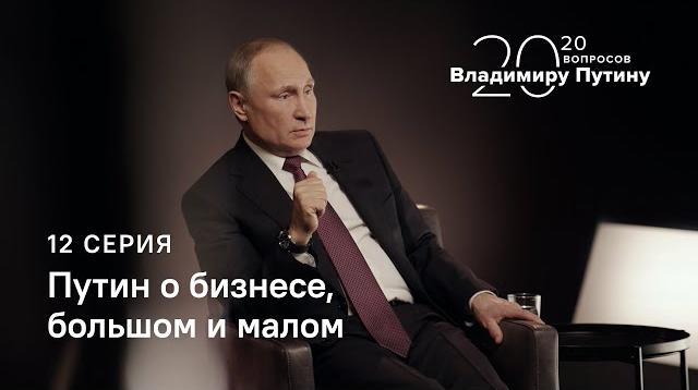 Видео 12.03.2020. 20 вопросов Владимиру Путину (12 серия): О бизнесе, большом и малом