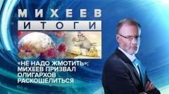 Итоги недели с Сергеем Михеевым. «Не надо жмотить»: Михеев призвал олигархов раскошелиться от 27.03.2020