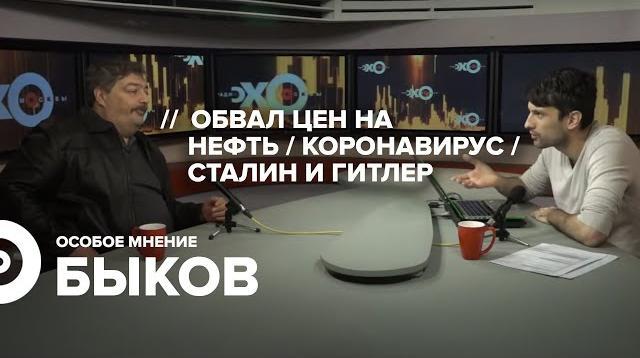 Особое мнение 09.03.2020. Дмитрий Быков