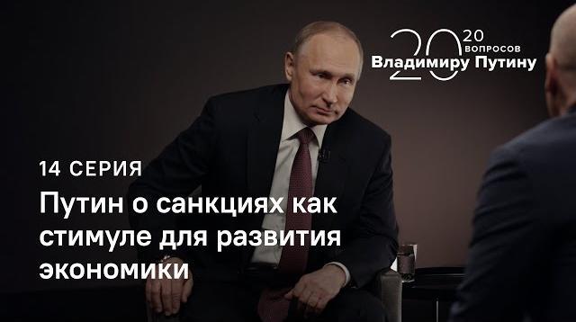Видео 16.03.2020. 20 вопросов Владимиру Путину (14 серия): О санкциях как стимуле для развития экономики