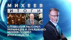 Итоги недели с Сергеем Михеевым. Словесный расстрел украинцев и Лукашенко 07.02.2020