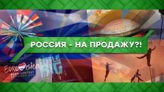 Место встречи. Россия - на продажу 04.03.2020