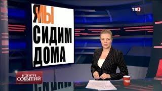 В центре событий с Анной Прохоровой 20.03.2020