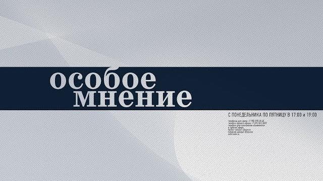 Особое мнение 13.03.2020. Леонид Радзиховский
