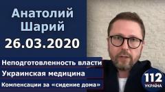 Анатолий Шарий на 112 от 26.03.2020