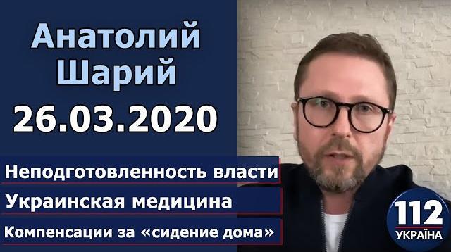 YouTube - Анатолий Шарий на 112 от 26.03.2020