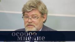 Особое мнение. Константин Ремчуков 09.03.2020