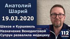 Анатолий Шарий на 112 от 19.03.2020